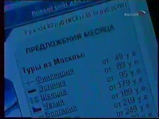 Экспертиза (Россия, 2003) Горящая путёвка и техосмотр для капитана