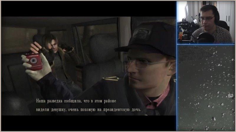Резик стрим №10 - Resident Evil 4 - Добить Separate Ways