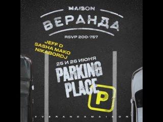 25-26х06 - Parking Place   Веранда #1