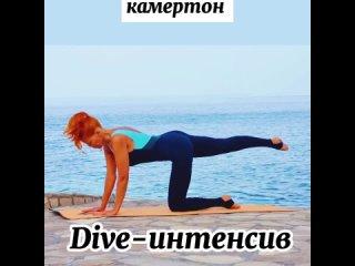 Dive-интенсив 29 июля в  ( по Мск) (1,5 - 2ч).