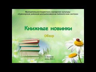 Video by Куженерская Центральная Районная библиотека