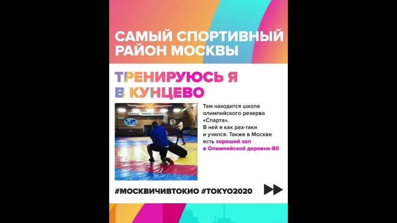 Москвичи в Токио Москва 24