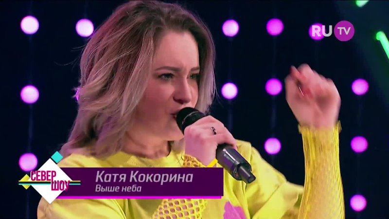 Катя Кокорина Выше неба Север шоу на Эфир от 01 05 21