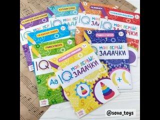 """Набор из 8 книг """"Мои первые IQ задачки"""""""