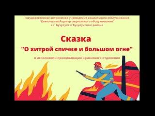 """Видео от ГАУСО """"КЦСОН"""" г. Бузулука и Бузулукского района"""