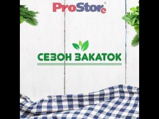 Сезон закаток в ProStore!