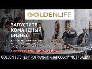 GOLDEN LIFE  ЗАПУЩЕНО 12 ПРОГРАММ ФИНАНСОВОЙ МОТИВАЦИИ..mp4
