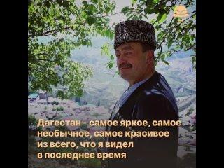 В Дагестан с Клубом путешествий Михаила Кожухова!