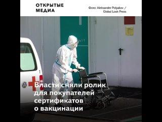 «Если вы заболеете, вот койки». Власти сняли ролик для покупателей сертификатов о вакцинации