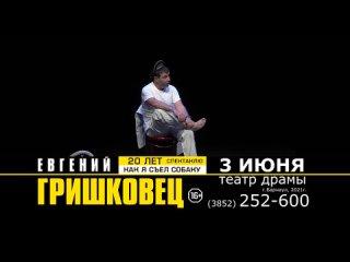 Гришковец 3 июня 2021г в Барнауле