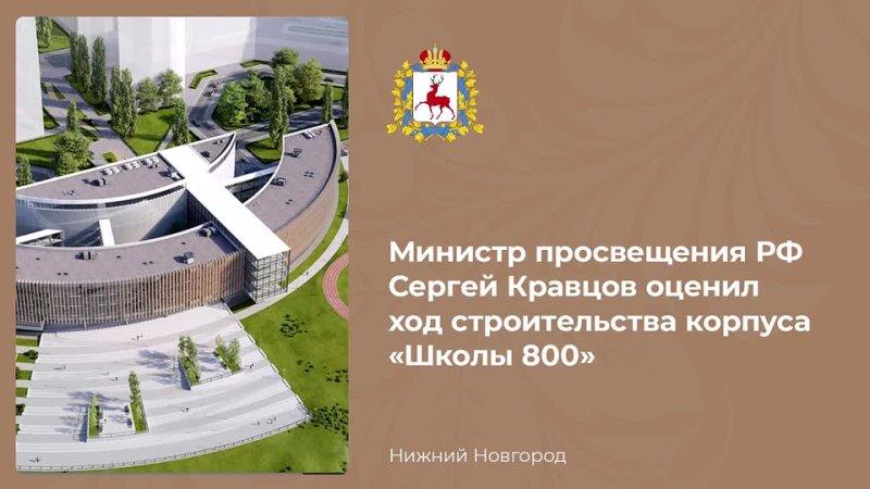 Министр просвещения РФ Сергей Кравцов посетил строительную площадку Школы 800
