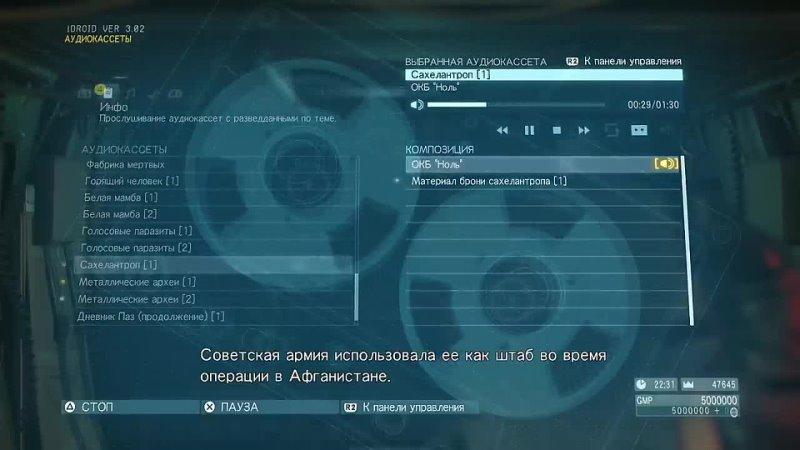 [Ретро Канал CHIPaeva] Metal Gear Solid V The Phantom Pain Прохождение - Part 10 FinaL (PS4 Rus)