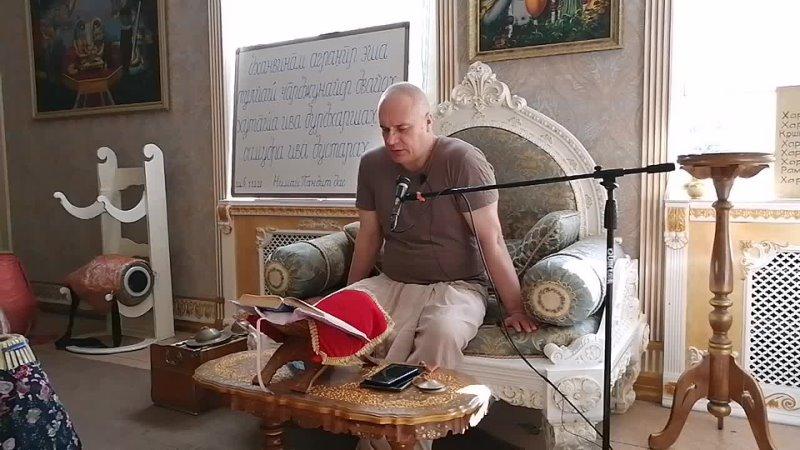 Нимай Пандит дас лекция по Шримад Бхагаватам 1 12 21 24 06 2021 Омск
