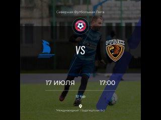 Видео от Северная Футбольная Лига 8х8  / Будапештская