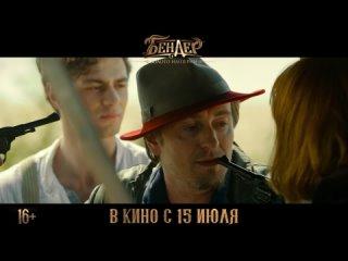 Бендер: Золото империи (трейлер / премьера РФ: 15 июля 2021) 2021,приключения,Россия,16+