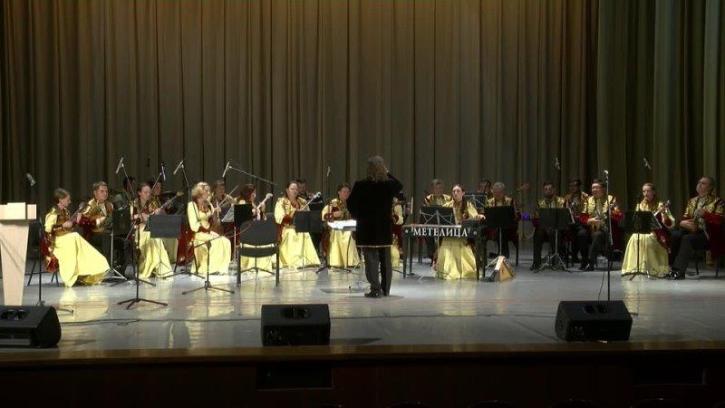 Видео от Государственный оркестр Метелица
