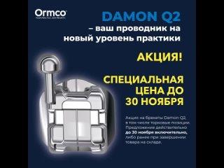 Ormco kullanıcısından video