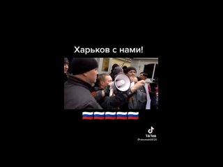 Харьков.