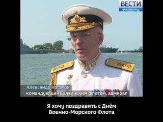 Поздравление с Днём Военно-Морского Флота от командующего Балтфлотом