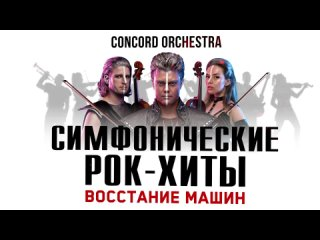 "CONCORD ORCHESTRA ""Восстание машин"""