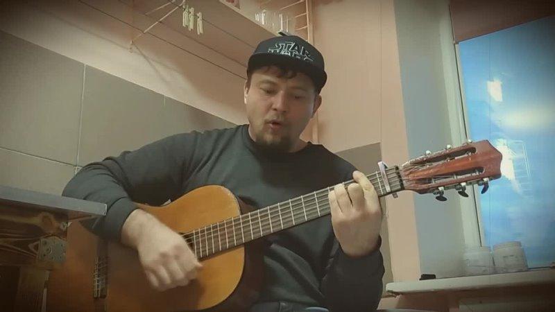 Макс Корж - Горы по колено (cover by Arturrrbalu)