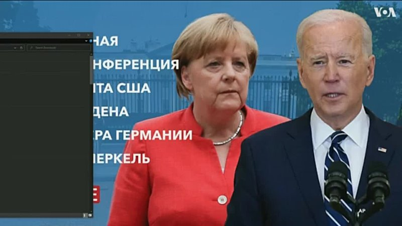 Совместная пресс конференция Джо Байдена и Ангелы Меркель по итогам переговоров в Белом доме Прямая трансляция Голоса Америки