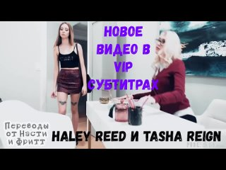 Trailer Haley Reed and Tasha Reign - Время взрослых