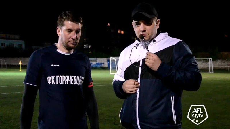Интервью ФК Горячеводск Ваниев Станислав