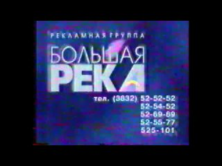 Рекламная заставка (НТН-12, 2002)