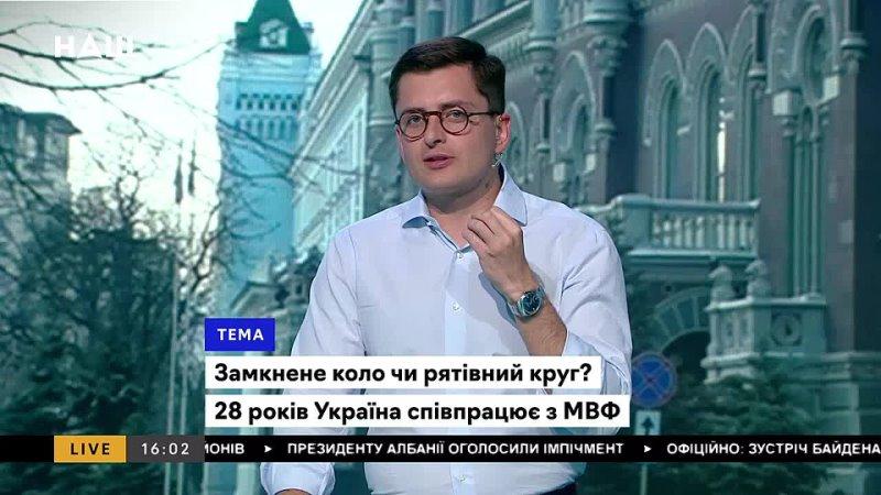 Гнатуш Україна взяла кредитів від МВФ на 35 млрд доларів НАШ 10 06 21