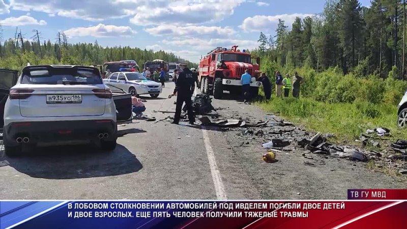 Свердловские полицейские установили личности погибших и пострадавших в результате ДТП под Ивделем