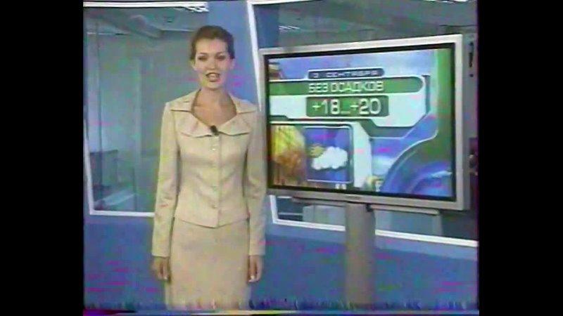 Погода, реклама, анонсы (REN TV-НТН-4, 2.09.2004)