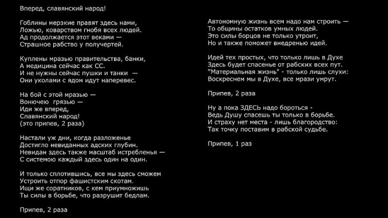 Песня Вперед славянский народ