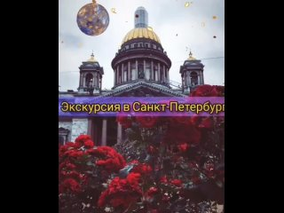 Навигатор-Тур экскурсия в Санкт-Петербург