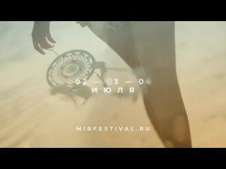 02 -  MIR Festival Евпатория