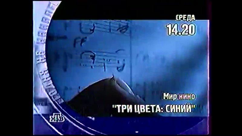 Программа передач (НТВ, 04.03.1998)