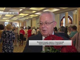Конвергенция науки и технологий: Григорий Игнатенко о ДонНТУ. Актуально.  (720p)