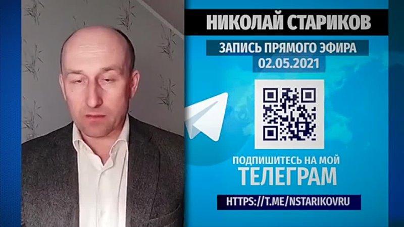 Николай Стариков_ Дом Профсоюзов в Одессе, железный занавес США и последняя речь