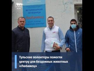 Тульские волонтеры помогли центру для бездомных животных «Любимец»