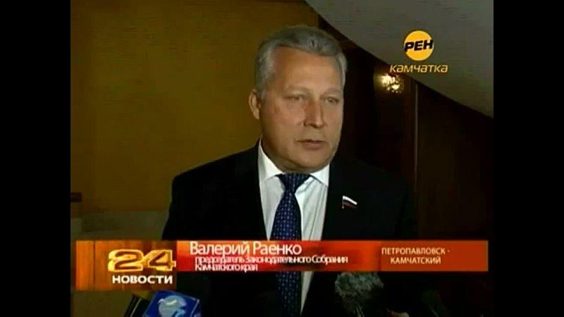 Новости 24 (РЕН ТВ Камчатка, 01.10.2012)
