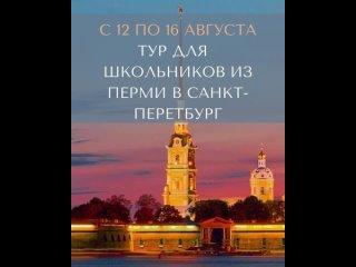Тур в Петербург 2021