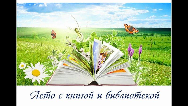 Видео от Крыловская межпоселенческая библиотека