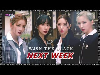 [Preview] 210507 WJSN THE BLACK NEXT WEEK @ MUSIC BANK
