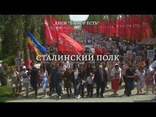 Сталинский полк