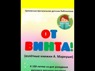 """МБУК """"Грачевская районная библиотека"""" kullanıcısından video"""