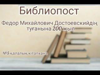 Қalaliқ Kitaphanatan video