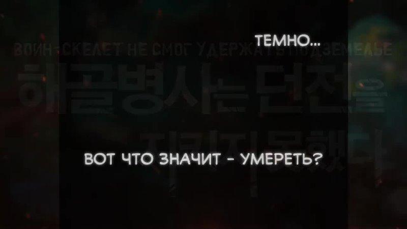 MeDeott Воин скелет не смог удержать подземелье Том 1 Глава 1 2 3 4 Манхва Озвучка Манхвы