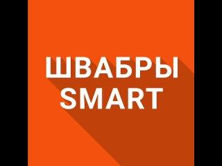 Швабры SMART (Швеция)