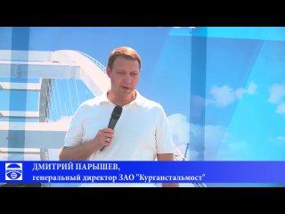 Видео от КУРГАНСТАЛЬМОСТ