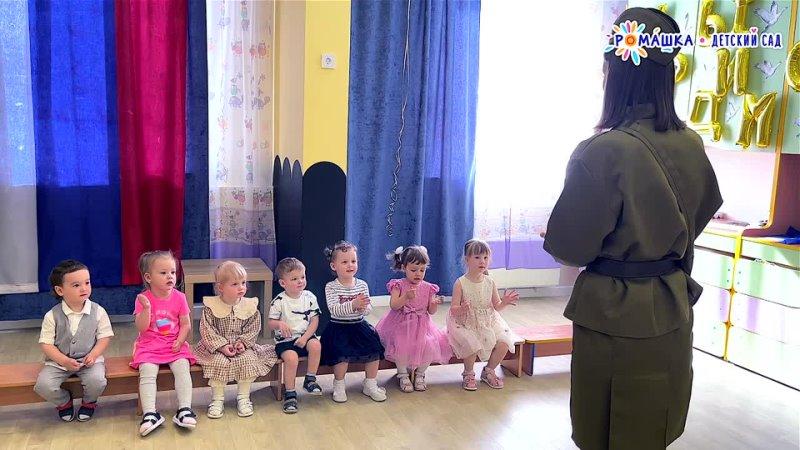 День Победы 2021 МЛАДШАЯ группа в детском садике Ромашка
